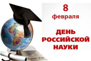 den-nauki-8-fevralya-jpg