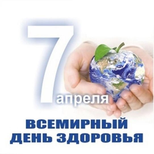ris-1-den-zdorovya-2018