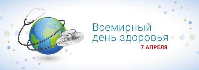 ris-3-den-zdorovya-2018
